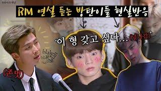 BTS_ RM 연설 듣는 방탄이들 현실 반응ㅋㅋㅋ_UN 연설 비하인드