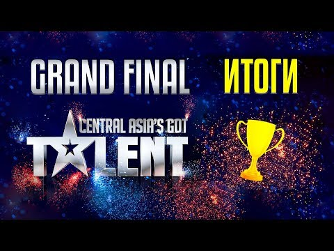 ИТОГИ GRAND FINAL Central Asia's Got Talent!!!