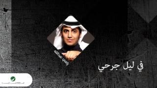 Rami Abdullah ... Fe Leil Jerhi | رامي عبدالله ... في ليل جرحي