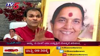 Amma I Love You Dr Parvathamma 1st Death Anniversary Raghanna & Lakshmi Talk TV5 Kannada