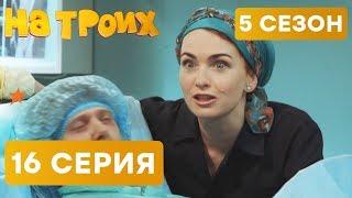 На троих - 5 СЕЗОН - 16 серия | ЮМОР ICTV