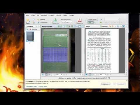 Программы для распознавания и сканирования текста