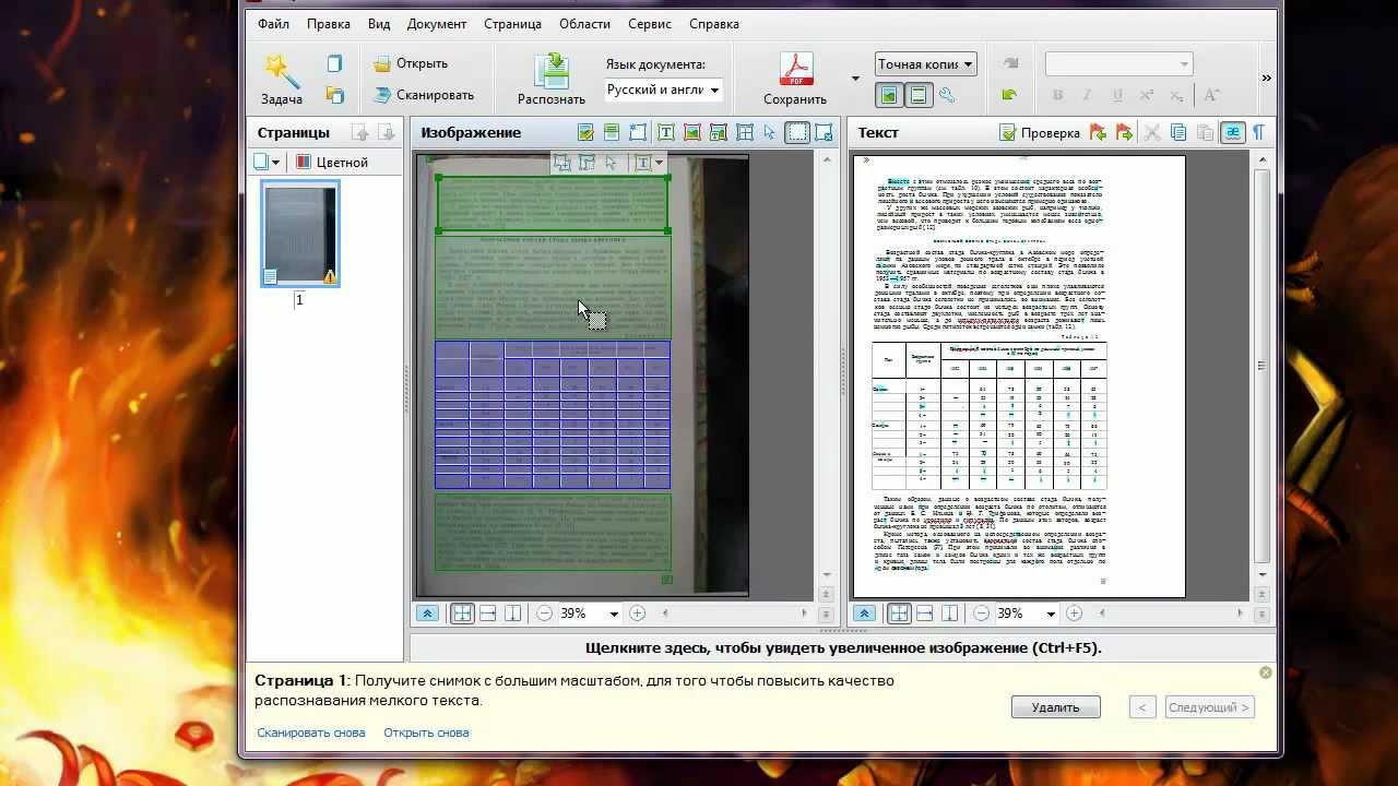распознаватели pdf формата