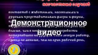 видео Порядок расследования и учета несчастных случаев на производстве (ст. 227-231 ТК РФ)