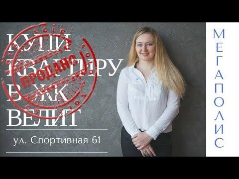 2-комнатная квартира ЖК Велит || Спортивная 61|| Агентство недвижимости Тольятти Мегаполис