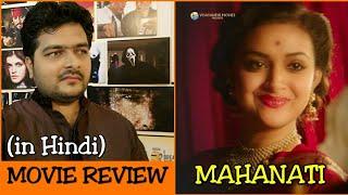 Mahanati - Movie Review