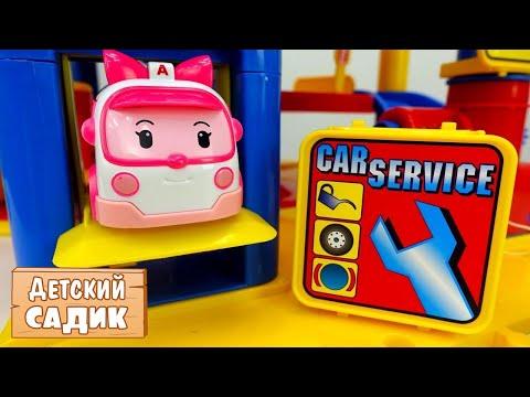 Машинки из мультика Робокар Поли в Детском садике Капуки