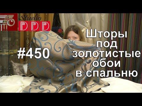 #450. Какие шторы выбрать в спальню под золотистые обои в полоску и с рисунком?