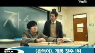 [ystar] 'Wan deuk yi', box office no.1 ( '완득이', 개봉 첫주 박스오피스 1위)