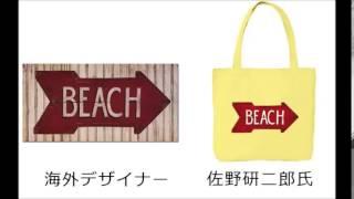 五輪ロゴ盗作疑惑の佐野研二郎氏がデザインしたトートバッグのデザインが酷すぎる