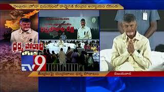 CM Chandrababu begins Dharma Poratam against Centre || AP Special Status TV9