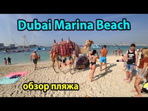 Пляж Дубай Марина зимой. Dubai Marina Beach