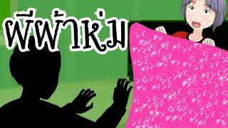 ผีผ้าห่ม-มือ2-การ์ตูนผี--อีกาดำ-การ์ตูนผี