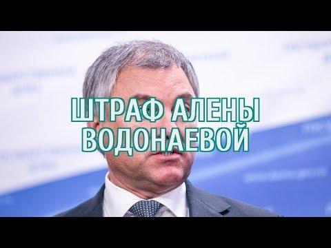 🔴 Спикер Госдумы пригрозил Водонаевой штрафом в 100 млн рублей за слова о рожающем быдле