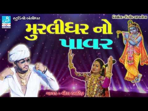 New Gujarati Dj Mix Song 2017 Murlidhar No Power Mira Ahir Latest
