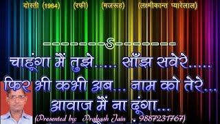 Chahunga Main Tujhe Saanjh Savere (2 Stanzas) Karaoke With Hindi Lyrics (By Prakash Jain)