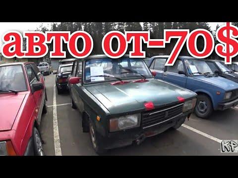РАСПРОДАЖА конфискованных АВТО ( Как купить самое дешёвое авто отечественный автопром)