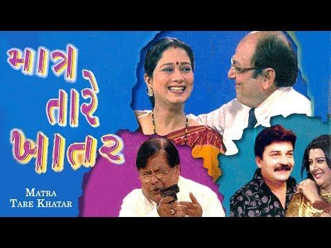 Matra Tare Khatar - Best Thriller Suspense Gujarati Natak - Dharmesh Vyas - Arvind Vekaria