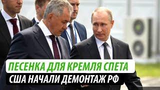 Песенка для Кремля спета. США начали демонтаж РФ