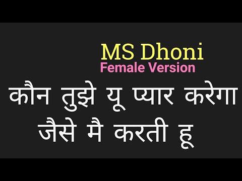 Kaun Tujhe Yu Pyar Karega Lyrics Hindi कौन तुझे यू प्यार करेगा by PK