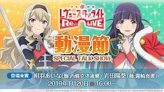 【TICA】少女☆歌劇 レヴュースタァライト -Re LIVE- Special Talk Show