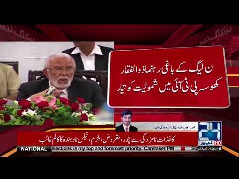 "PML-N's ""Big Fish"" ready to join PTI | 24 News HD"