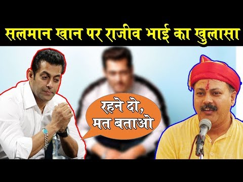 Rajiv Dixit - सलमान खान का सच - Salman Khan Exposed by Rajiv Dixit
