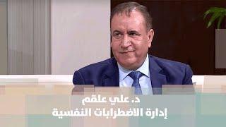 د. علي علقم -  إدارة الاضطرابات النفسية