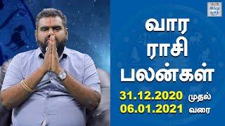 weekly-horoscope-31-12-2020-to-06-01-2021-vara-rasi-palan-hindu-tamil-thisai