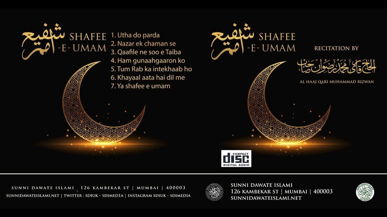 New Cd Releases 2019 Shafee e Umamm   Qari Rizwan new CD release 2019   YouTube