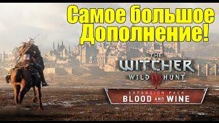 Ведьмак 3: Кровь и Вино (Blood and Wine) - Самое большое ДЛС [Квесты]