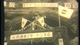 栗子トンネルついに貫通
