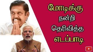 Edapadi thanks to Modi!