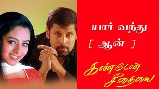 Yar Vandhu (M) Tamil songs | Kanden Seethayai | Harini | Snegan | Tamil song India