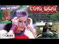 Tor Lover New Sambalpuri Hd Video 2017 (madhab & Mukta) Mui Tor Labhara 1080p Hd video