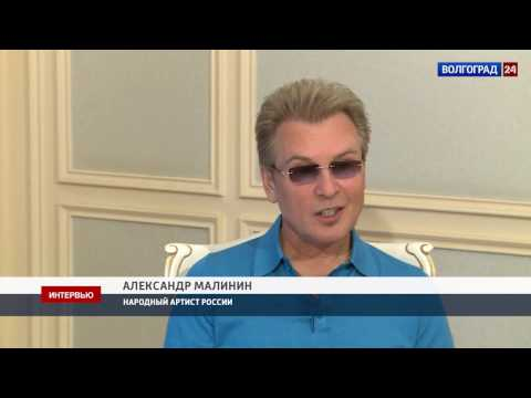 Интервью. Александр Малинин
