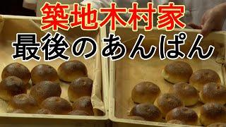 あんぱん「築地木村家」最終日4600個完売 笑顔で111年の歴史に幕