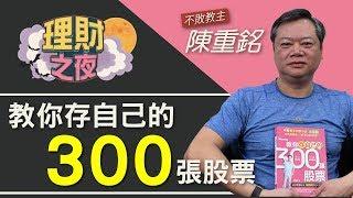 【理財之夜】不敗教主陳重銘,教你存自己的300張股票
