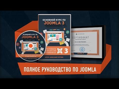 [Взгляд за кулисы] Основной курс по Joomla 3