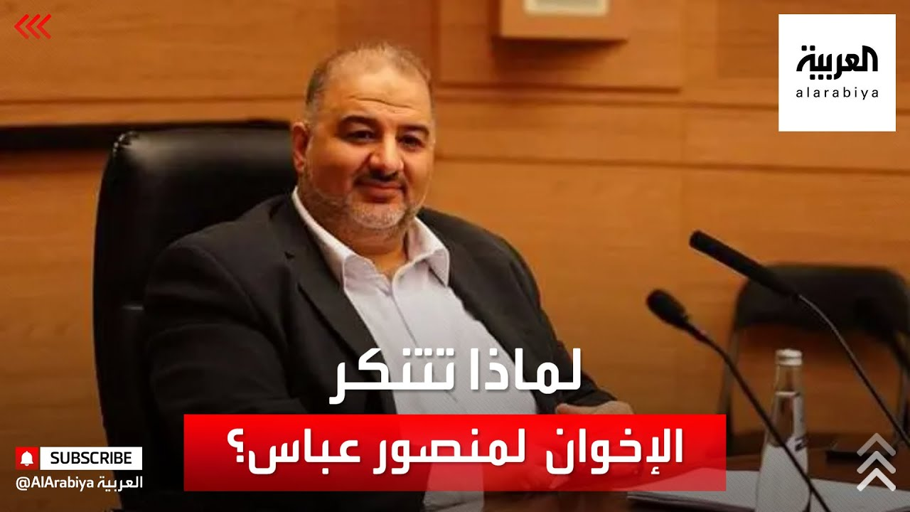 طالما ردد أفكار الجماعة وتحدث بلسانها.. لماذا يتنكر الإخوان لمنصور عباس؟  - 20:55-2021 / 6 / 8