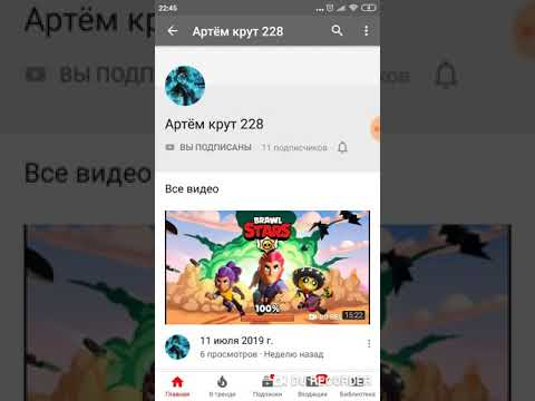 "Пиар канала "" Артём крут 228"" Сыллка в описании"
