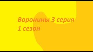 """Шарарам- """"Воронины"""" 3 серия"""