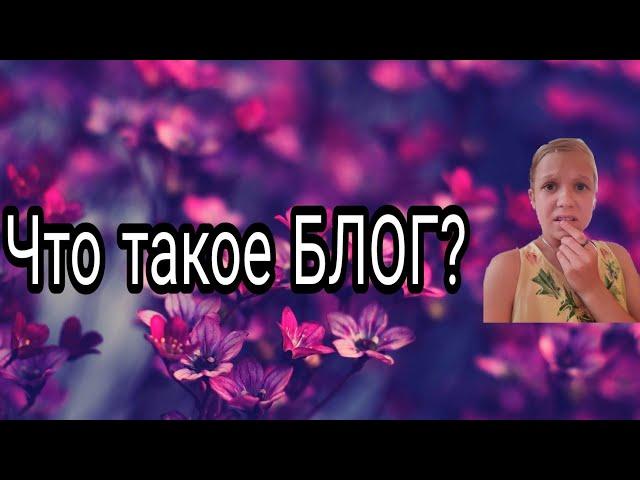 ЧТО ТАКОЕ БЛОГ? | Вопросы интересующие блогеров!