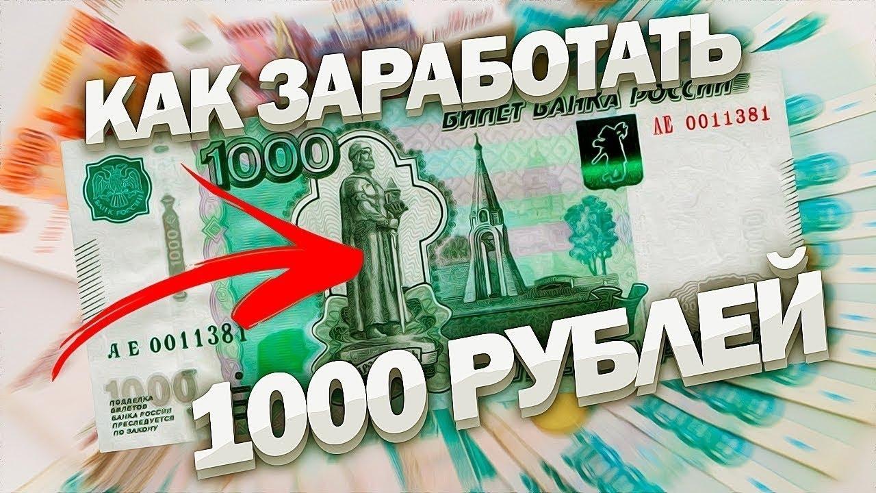 Заработать деньги с вложением 1000р