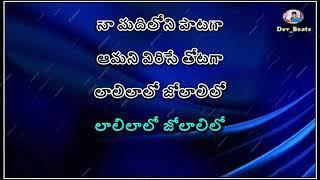 Kathagaa Kalpanaga Karaoke with lyrics ( Vasantha Kokila  )