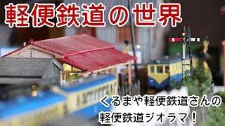 【美しき軽便鉄道の世界!】くるまや軽便鉄道さんのジオラマにうっとり♪
