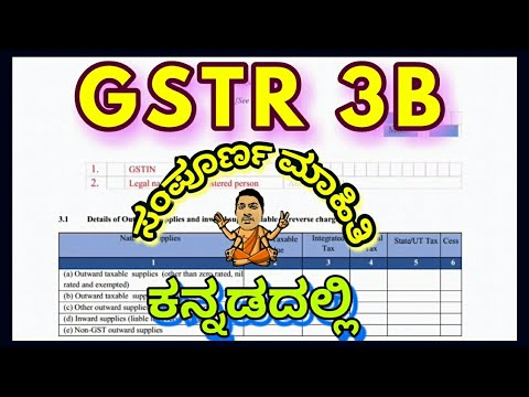 Kannada gstr 3b explained in kannada table wise for Table 6 of gstr 3b