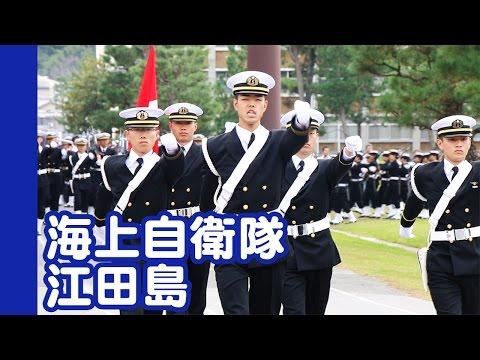 [20141102]海上自衛隊江田島x02「自衛隊記念日〜観閲行進〜」
