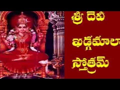 SRI DEVI KHADGAMALA STOTRAM | Popular Devotional Stotras | BHAKTI | Raghava Reddy