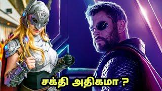 How Powerful Female Thor Compared to Original Thor ??? தமிழில்